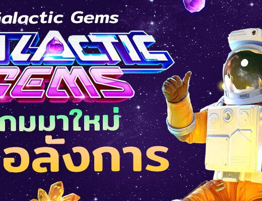 Galactic Gems เกม PG SLOT มาใหม่สุดอลังการ