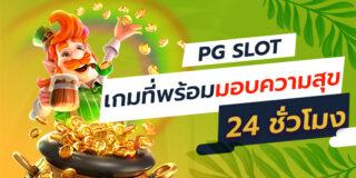 PG SLOT เกมที่พร้อมมอบความสุข 24 ชั่วโมง