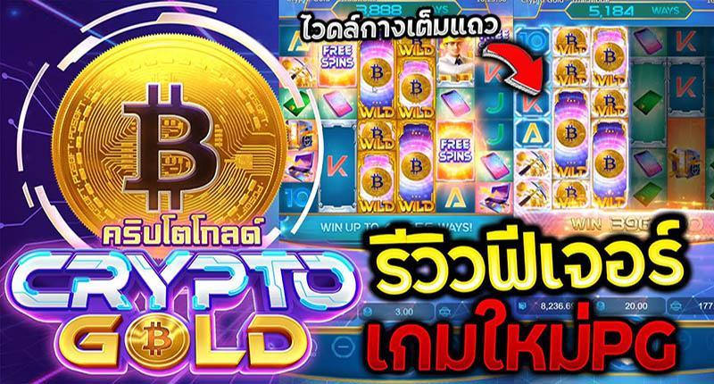 รีวิวฟีเจอร์ Crypto Gold เกมใหม่ PG